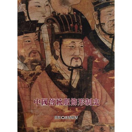 中國傳統服飾形制史
