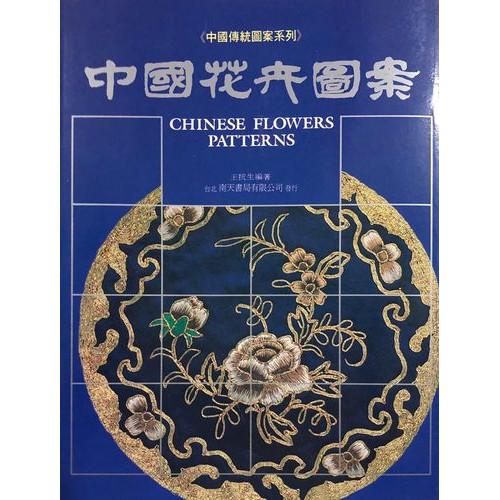 中國花卉圖案