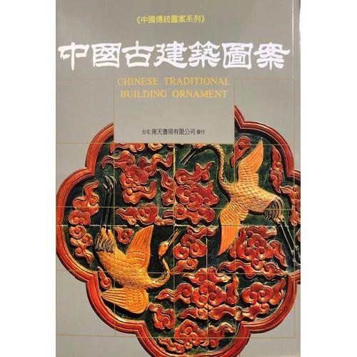 中國古建築圖案