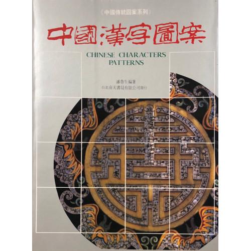中國漢字圖案