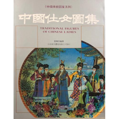 中國仕女圖集