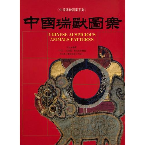 中國瑞獸圖案