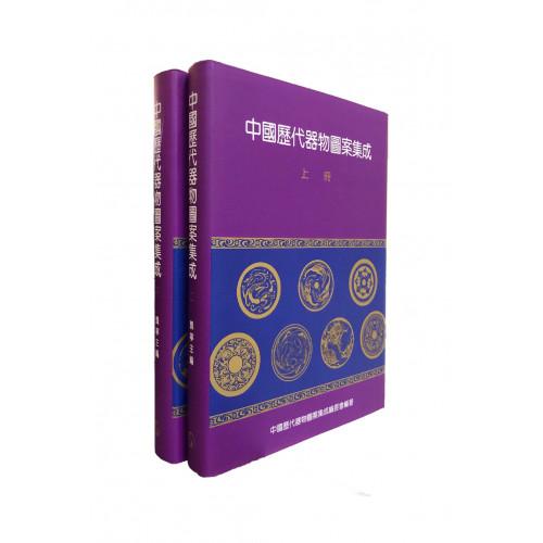 中國歷代器物圖案集成 (2冊)