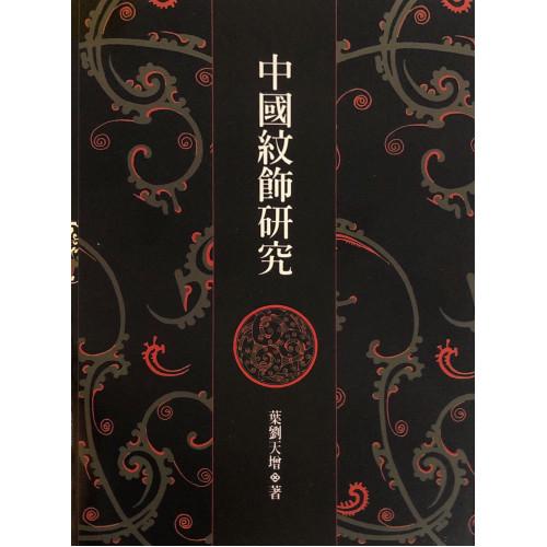 中國紋飾研究