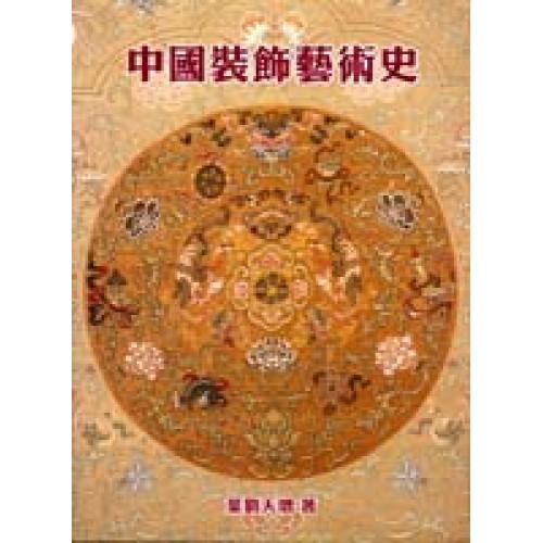 中國裝飾藝術史