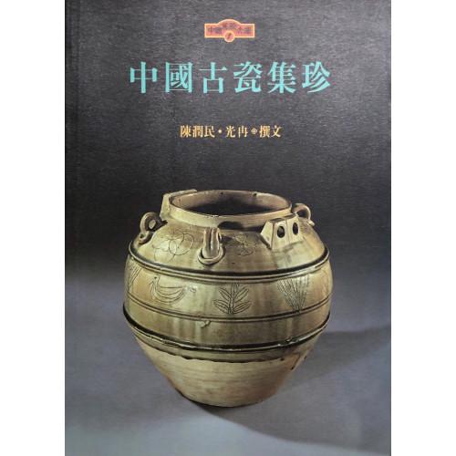 中國古瓷集珍