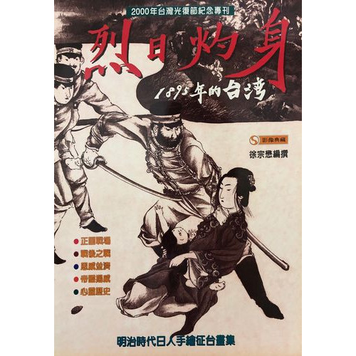 烈日灼身1895年的台灣─明治時代日人手繪征台畫集