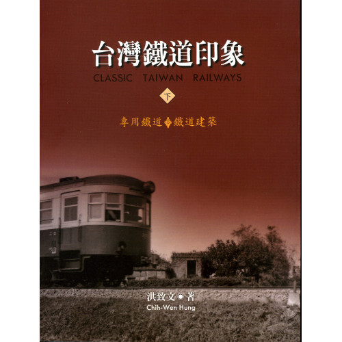 台灣鐵道印象 (下冊)平裝