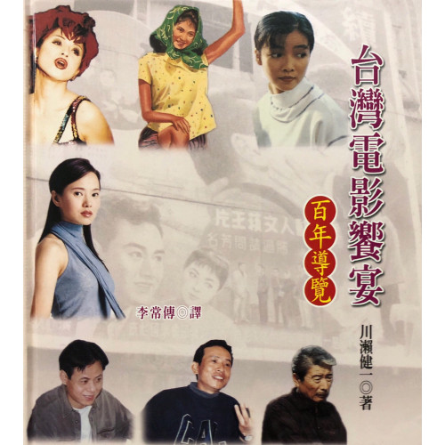 台灣電影饗宴:百年導覽