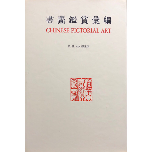 Chinese Pictorial Art,  as Viewed by the Connoisseur  中國書畫鑑賞彙編