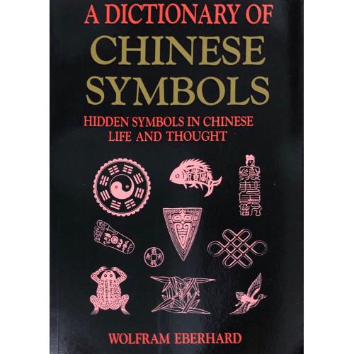 A Dictionary of Chinese Symbols  中國象形標誌辭典