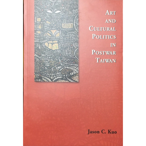 Art and Cultural Politics in Postwar Taiwan 戰前台灣的藝術和文化政治