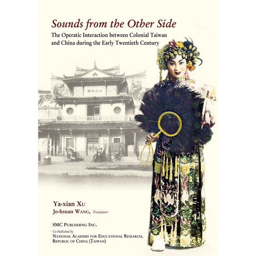 Sounds from the Other Side:The Operatic Interaction between Colonial Taiwan and China during the Early Twentieth Century 彼岸之音:日治時期中國戲班在台灣