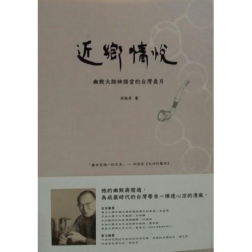 近鄉情悅-幽默大師林語堂的台灣歲月
