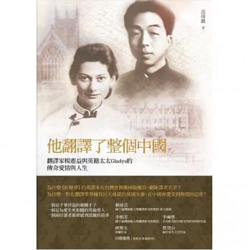 他翻譯了整個中國:翻譯家楊憲益與英籍妻子Gladys的傳奇愛情與人生
