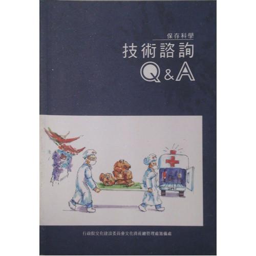 技術諮詢Q&A