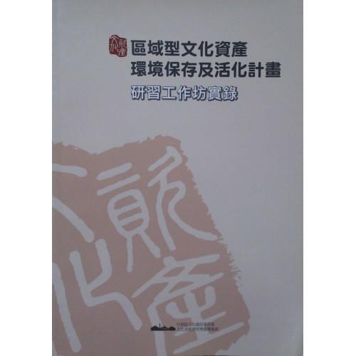 「區域型文化資產環境保存及活化計畫」研習工作坊實錄