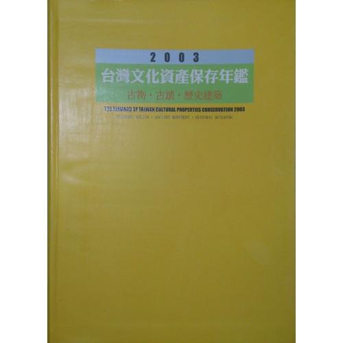 2003 台灣文化資產保存年鑑