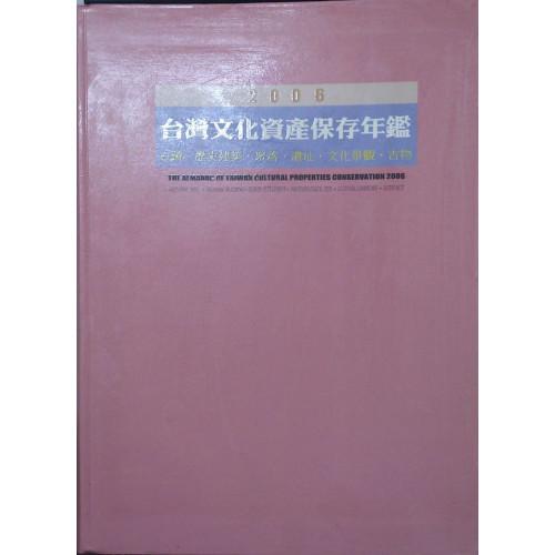 2006 台灣文化資產保存年鑑