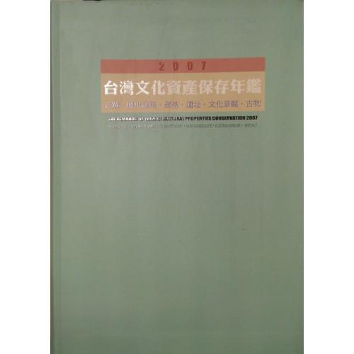 2007 台灣文化資產保存年鑑
