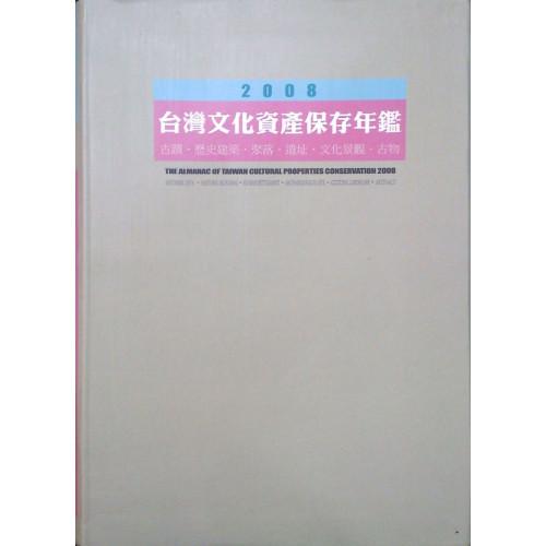 2008 台灣文化資產保存年鑑