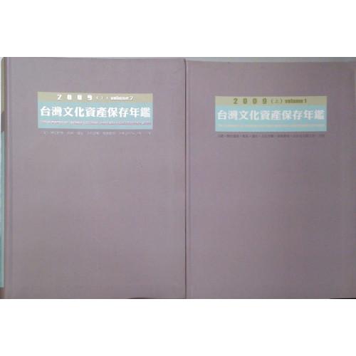 2009 台灣文化資產保存年鑑  (上/下)