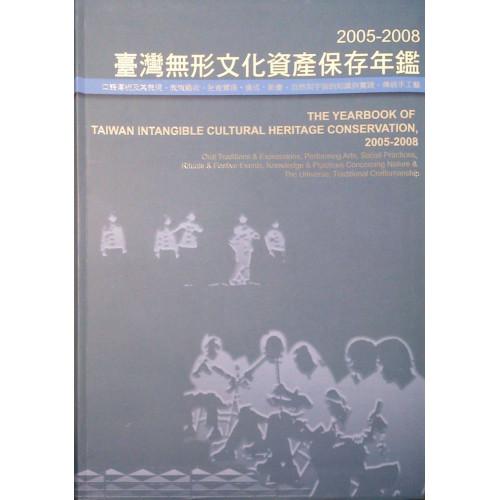 2005-2008台灣無形文化資產保存年鑑