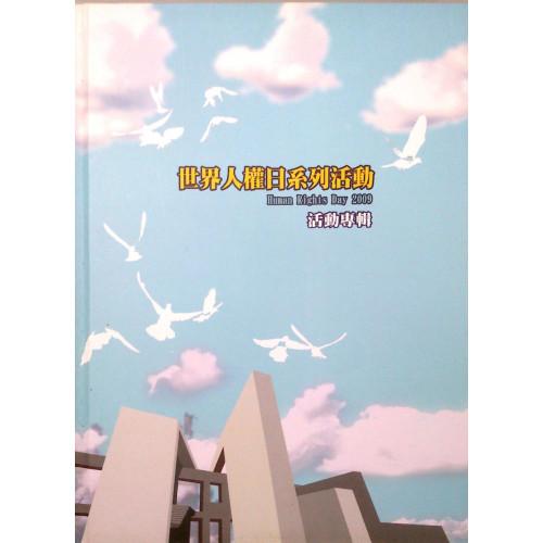 2009世界人權日系列活動 活動專輯