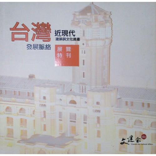 台灣近現代建築文化資產發展脈洛展覽特刊