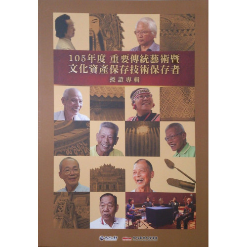 105年度 重要傳統藝術暨文化資產保存技術保存者授證專輯