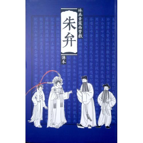 朱弁: 林吳素霞南管戲傳本