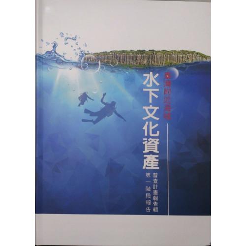臺灣附近海域水下文化資產普查計畫報告輯第一階段報告