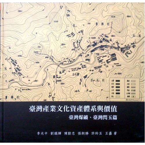 臺灣產業文化資產體系與價值: 臺灣煤礦、臺灣閃玉篇