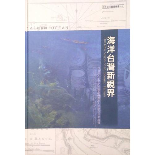 水下文化資產叢書(一):海洋台灣新視界-台法合作水下文化資產調查及人才培訓成果專輯