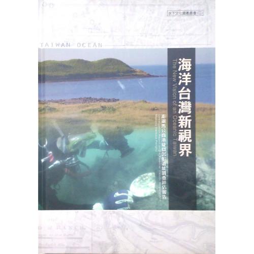 水下文化資產叢書(二):海洋台灣新視界-澎湖馬公商港疑似沉船遺址調查評估報告