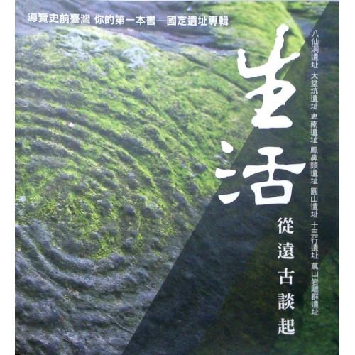 生活從遠古談起: 導覽史前臺灣你的第一本書: 國定遺址專輯