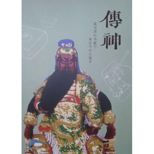 傳神: 施至輝粧佛藝術-關聖帝君的製作