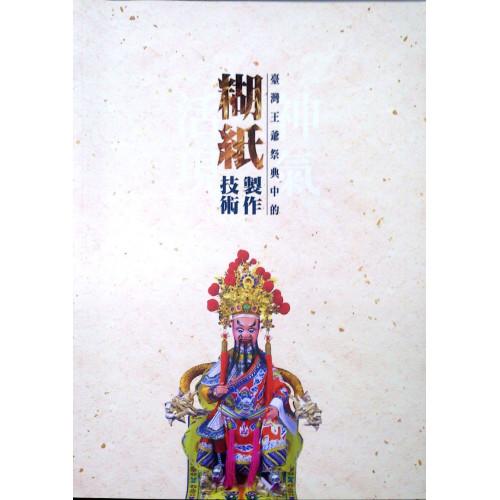 神氣活現: 臺灣王爺祭典中的糊紙製作技術