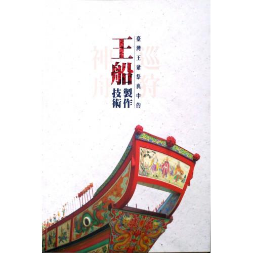 巡狩神舟: 臺灣王爺祭典中的王船製作技術