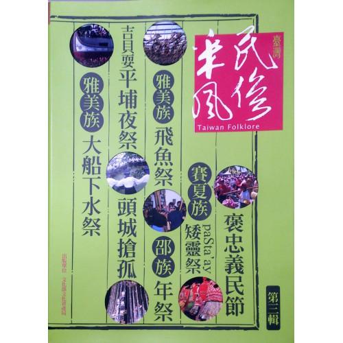 臺灣民俗采風  第三輯