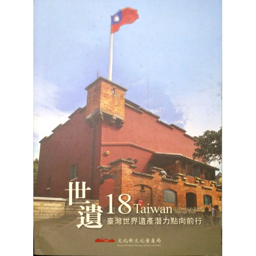 世遺18-台灣世界遺產潛力點向前行
