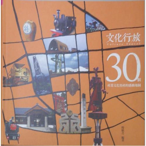 文化行旅: 30個產業文化資產的感動地圖