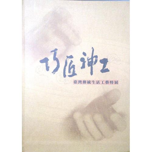 巧匠神工: 台灣傳統生活工藝特展