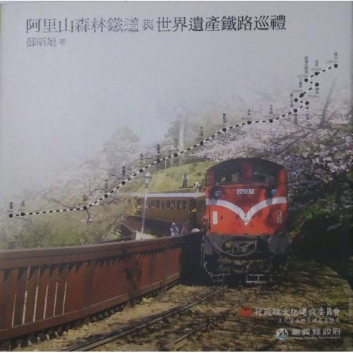 臺灣世界遺產潛力點叢書(一):阿里山森林鐵道與世界遺產鐵路巡禮