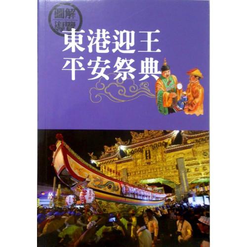 圖解導覽:東港迎王平安祭典