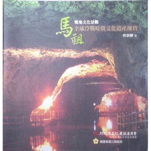 臺灣世界遺產潛力點叢書(二):馬祖戰地文化景觀全球冷戰時期文化遺產瑰寶