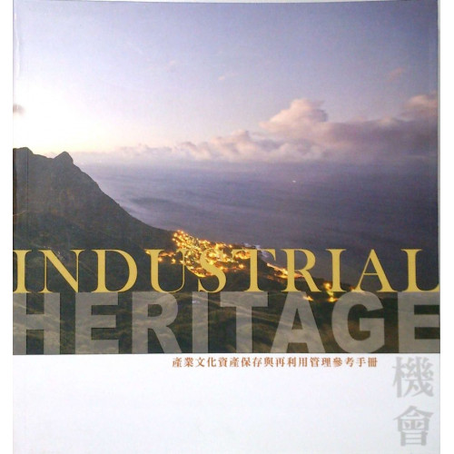機會:產業文化資產保存與再利用管理參考手冊