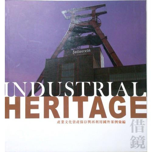 借鏡:產業文化資產保存與再利用國外案例彙編
