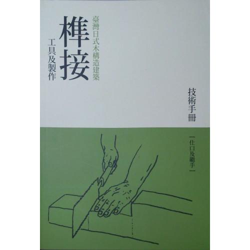 臺灣日式木構造建築榫接工具及製作技術手冊