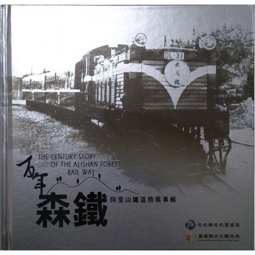 百年森鐵: 阿里山鐵道特展專輯